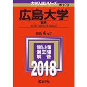 赤本129 広島大学(理系) 2018年版 [全集叢書]