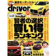 driver (ドライバー) 2017年 10月号 [雑誌]