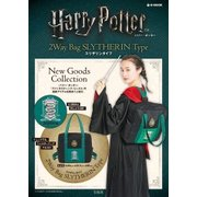 Harry Potter 2Way Bag SLYTHERIN Type [ムック・その他]
