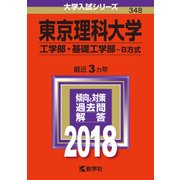 赤本348 東京理科大学(工学部・基礎工学部-B方式) 2018年版 [全集叢書]