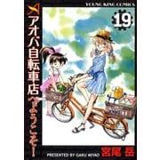 アオバ自転車店へようこそ! 19巻 (コミック YKコミックス-アオバ自転車店へようこそ!<19>) [コミック]