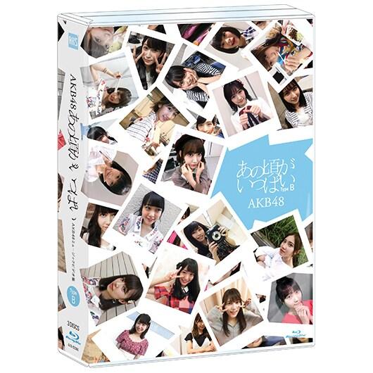 AKB48/あの頃がいっぱい~AKB48ミュージックビデオ集~ [Blu-ray Disc]
