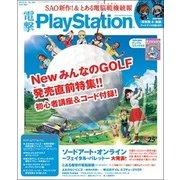 電撃 PlayStation (プレイステーション) 2017年 9/14号 [雑誌]