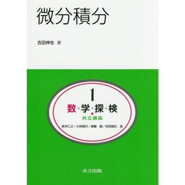 微分積分(共立講座数学探検〈1〉) [全集叢書]