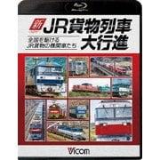 新・JR貨物列車大行進 全国を駆けるJR貨物の機関車たち (列車大行進BDシリーズ)