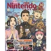 Nintendo DREAM (ニンテンドードリーム) 2017年 10月号 [雑誌]
