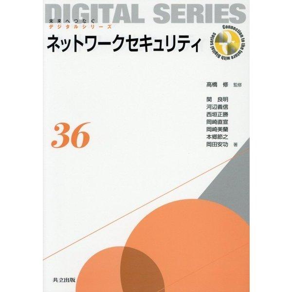 ネットワークセキュリティ(未来へつなぐデジタルシリーズ〈36〉) [全集叢書]