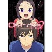 Charlotte(4) (電撃コミックスNEXT) [コミック]