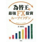 為替王の最強FX投資ループイフダン [単行本]