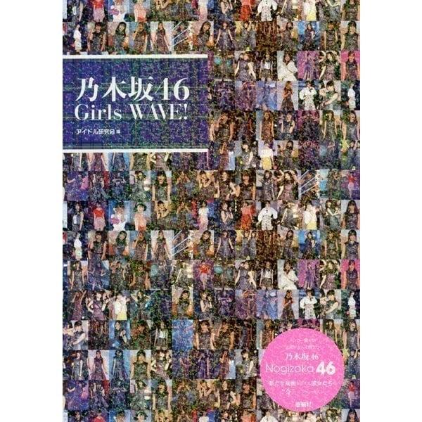 乃木坂46 Girls WAVE! [単行本]