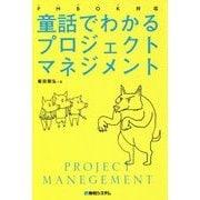 PMBOK対応 童話でわかるプロジェクトマネジメント [単行本]
