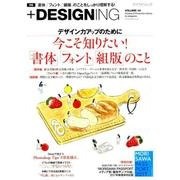 +DESIGNING VOLUME44-Creation&Production Library for designer(マイナビムック) [ムックその他]