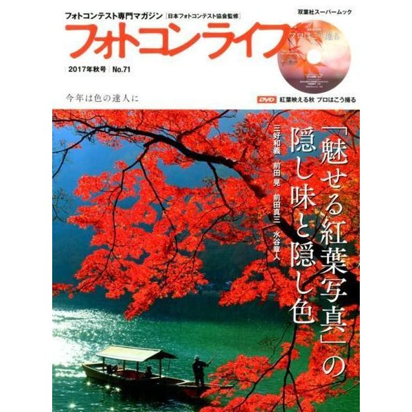 フォトコンライフ No.71(双葉社スーパームック) [ムックその他]