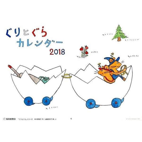 ぐりとぐらカレンダー 2018 [絵本]