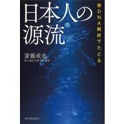 核DNA解析でたどる 日本人の源流 [単行本]