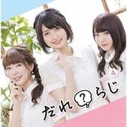 ラジオCD だれ? らじ Vol.4 [CD]
