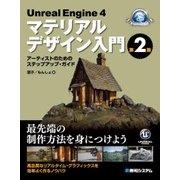 Unreal Engine〈4〉マテリアルデザイン入門―アーティストのためのステップアップ・ガイド 第2版 [単行本]