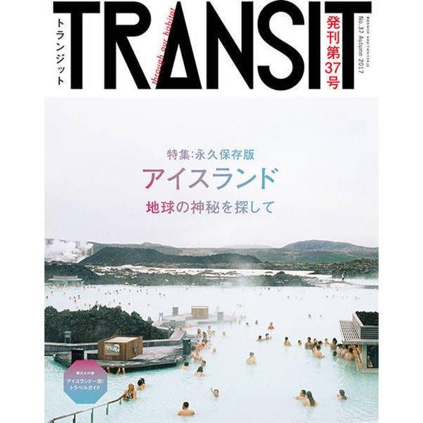 TRANSIT No.37 (Autumn 2017)(講談社MOOK) [ムックその他]