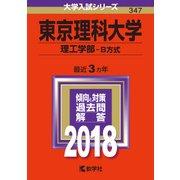 赤本347 東京理科大学(理工学部-B方式) 2018年版 [全集叢書]
