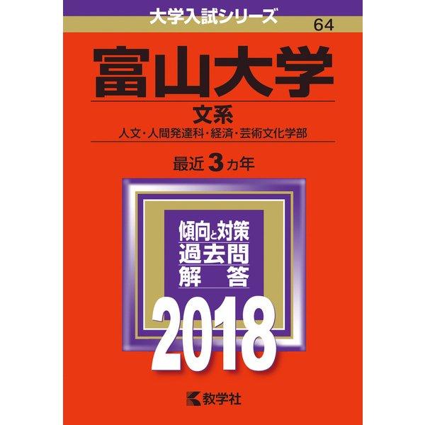 赤本64 富山大学(文系) 2018年版 [全集叢書]