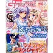 電撃G'smagazine (デンゲキジーズマガジン) 2017年 10月号 [雑誌]