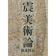 震美術論(BT BOOKS) [単行本]