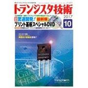 トランジスタ技術 (Transistor Gijutsu) 2017年 10月号 [雑誌]