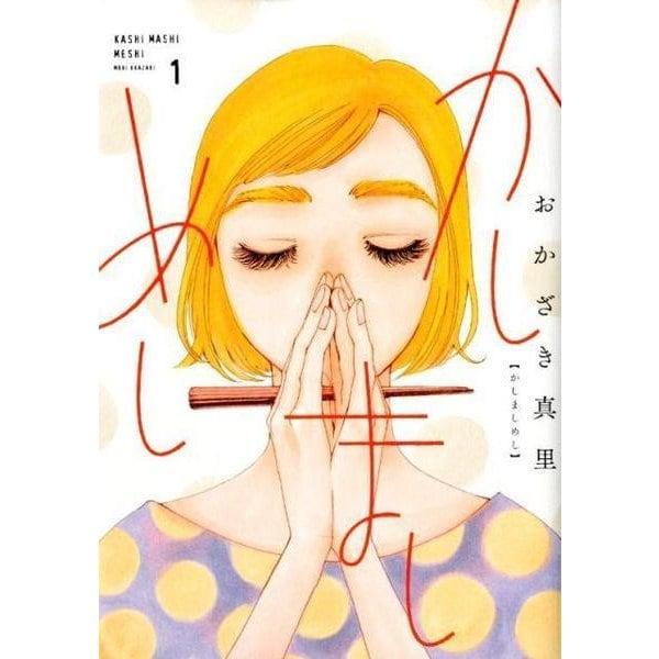 かしましめし 1(Feelコミックス) [コミック]