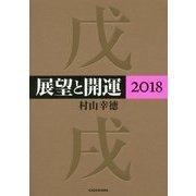 展望と開運2018 [単行本]
