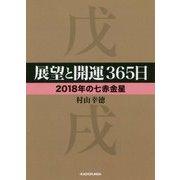 展望と開運365日 【2018年の七赤金星】 (中経の文庫) [文庫]