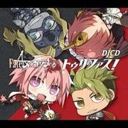 DJCD「Fate/Apocrypha Radio トゥリファス!」 [CD]