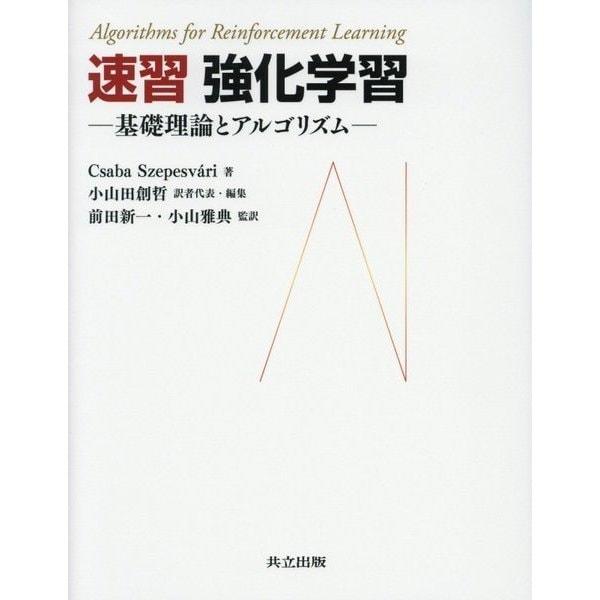 速習 強化学習―基礎理論とアルゴリズム [単行本]