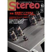 stereo (ステレオ) 2017年 10月号 [雑誌]