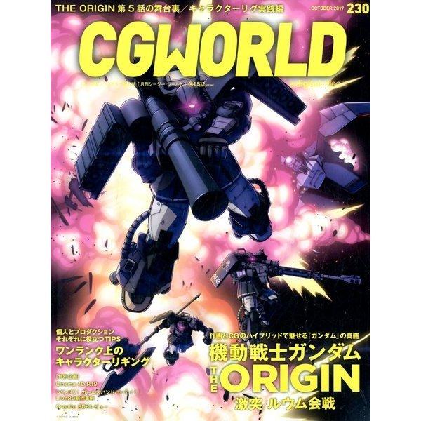 CG WORLD (シージー ワールド) 2017年 10月号 [雑誌]
