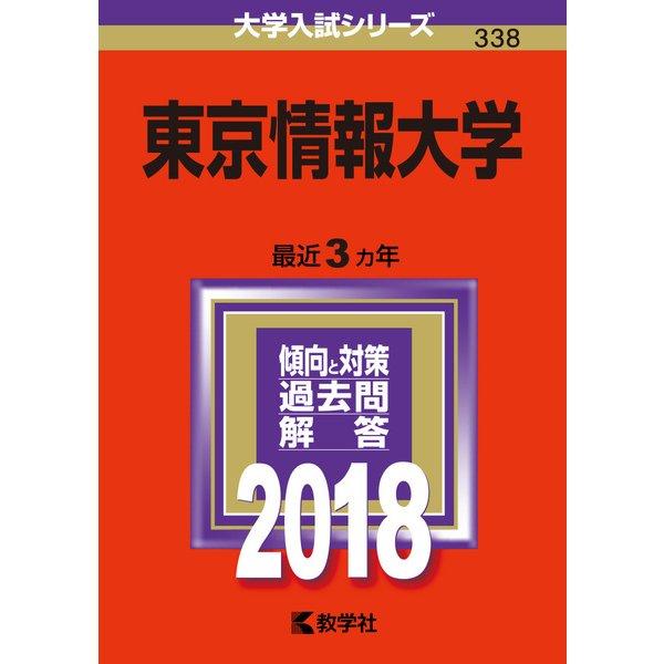 赤本338 東京情報大学 2018年版 [全集叢書]