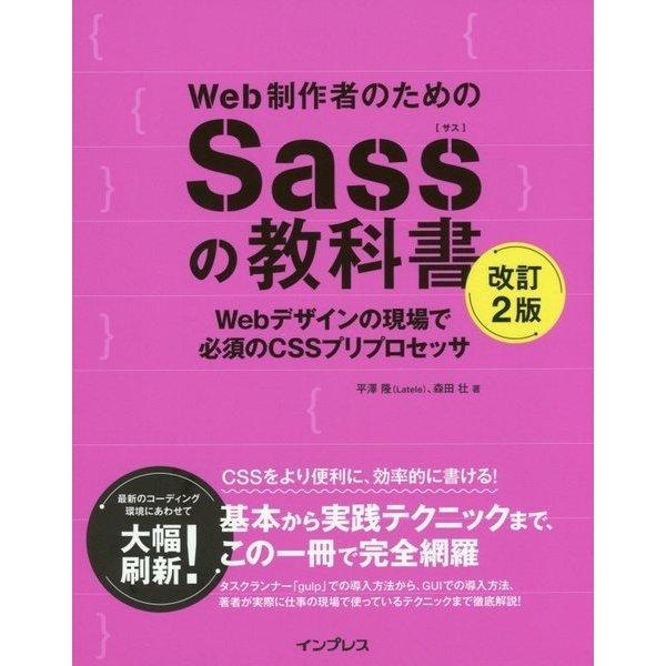 Web制作者のためのSassの教科書 改訂2版 Webデザインの現場で必須のCSSプリプロセッサ [単行本]