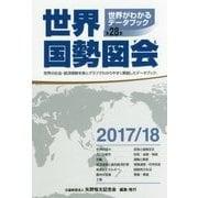 世界国勢図会〈2017/18年版〉 第28版 [単行本]