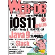 WEB+DB PRESS Vol.101 [単行本]