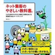 ネット集客のやさしい教科書。 小さな会社がゼロから最短で成果をあげる実践的Webマーケティング [単行本]