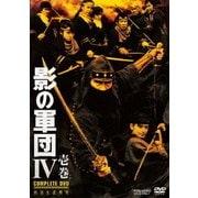 影の軍団Ⅳ COMPLETE DVD 壱巻