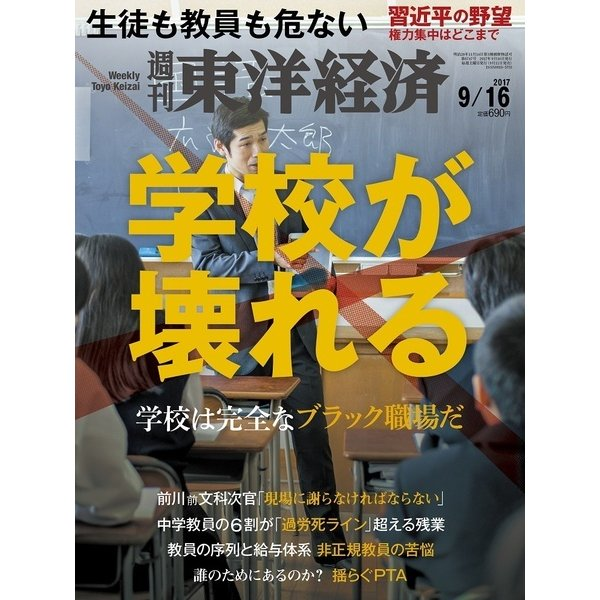 週刊 東洋経済 2017年 9/16号 [雑誌]