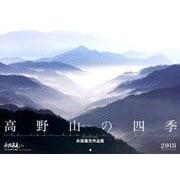 高野山の四季カレンダー 2018 [単行本]