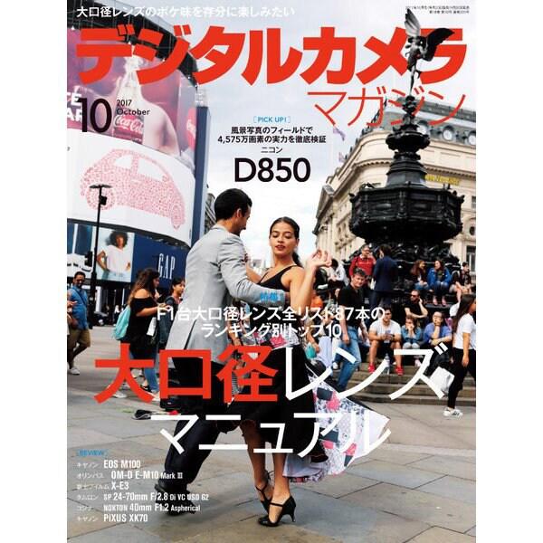 デジタルカメラマガジン 2017年 10月号 [雑誌]