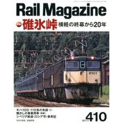 Rail Magazine (レイルマガジン) 2017年 11月号 [雑誌]