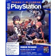 電撃PlayStation 2017年9/28号 Vol.646 [雑誌]