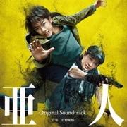 映画 亜人 オリジナル・サウンドトラック