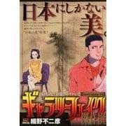 ギャラリーフェイク傑作撰【Discover Japanese(My First Big SPECIAL) [ムックその他]