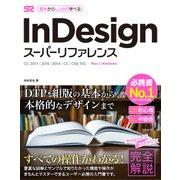 InDesign スーパーリファレンス CC 2017/2015/2014/CC/CS6対応 [単行本]