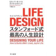 LIFE DESIGN-スタンフォード式最高の人生設計 [単行本]
