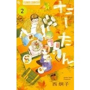 たーたん 2 (フラワーコミックス) [コミック]